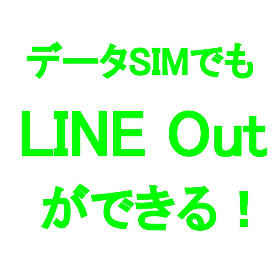 LINEモバイルのデーターSIMならLINE Outができる