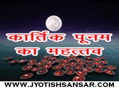 kartik punam ke fayde in hindi jyotish