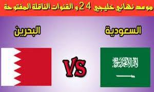 مشاهدة مباراة السعودية والبحرين بث مباشر اليوم 8-12-2019 في نهائي خليجي
