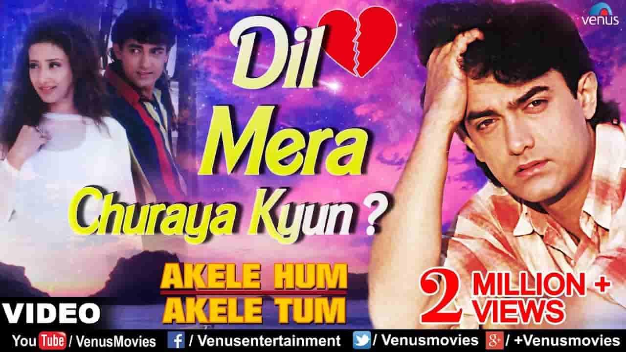 Dil mera churaya kyun lyrics Akele hum akele tum Kumar Sanu x Anu Malik Bollywood Song