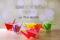 http://tea-mood-ru.blogspot.ru/2017/09/blog-post.html
