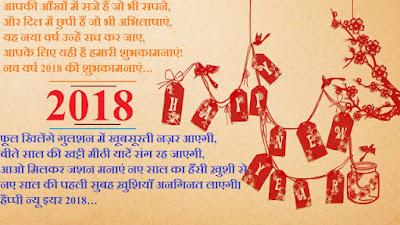 Happy New Year Shayari 2018 for Whatsapp