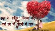 Love Shayari in urdu For Girlfriend Boyfriend