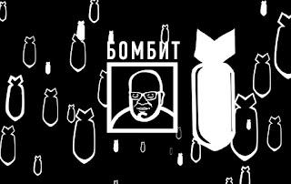 путинский культ победы, Барвиха в руках Демушкина