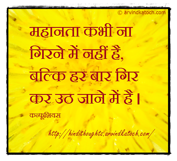 Hindi Quote, Thought, Confucious, Greatest Glory, Falling