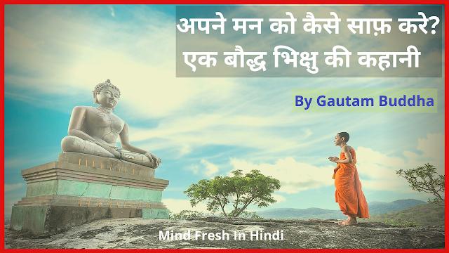 मन को शांत कैसे करे? गौतम बुद्ध की एक प्रेरणादायक कहानी