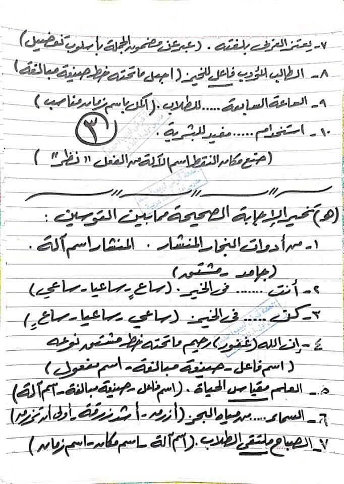 توقعات امتحان اللغة العربية للشهادة الاعدادية ترم ثاني 6