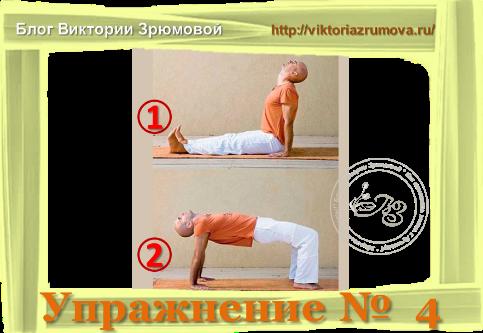 """""""Око Возрождение"""" - упр.4"""