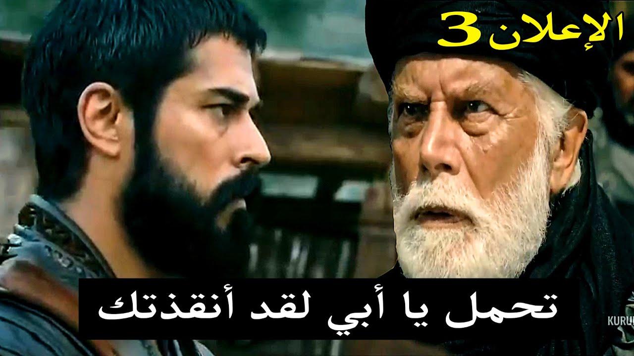 أخيرا ارطغرل لن يموت في الحلقة 29 من مسلسل قيامة المؤسس عثمان الجزء الثاني