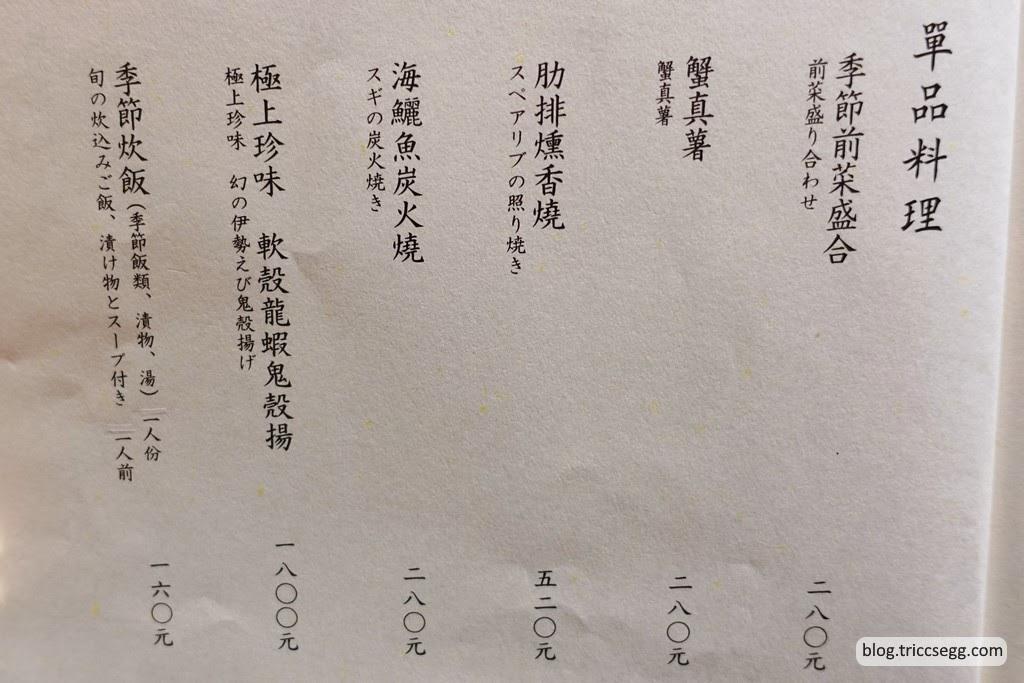 天翔晚餐菜單(1).JPG
