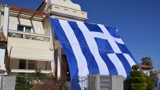 Απαγόρευση ανάρτησης της Ελληνικής Σημαίας στα σπίτια