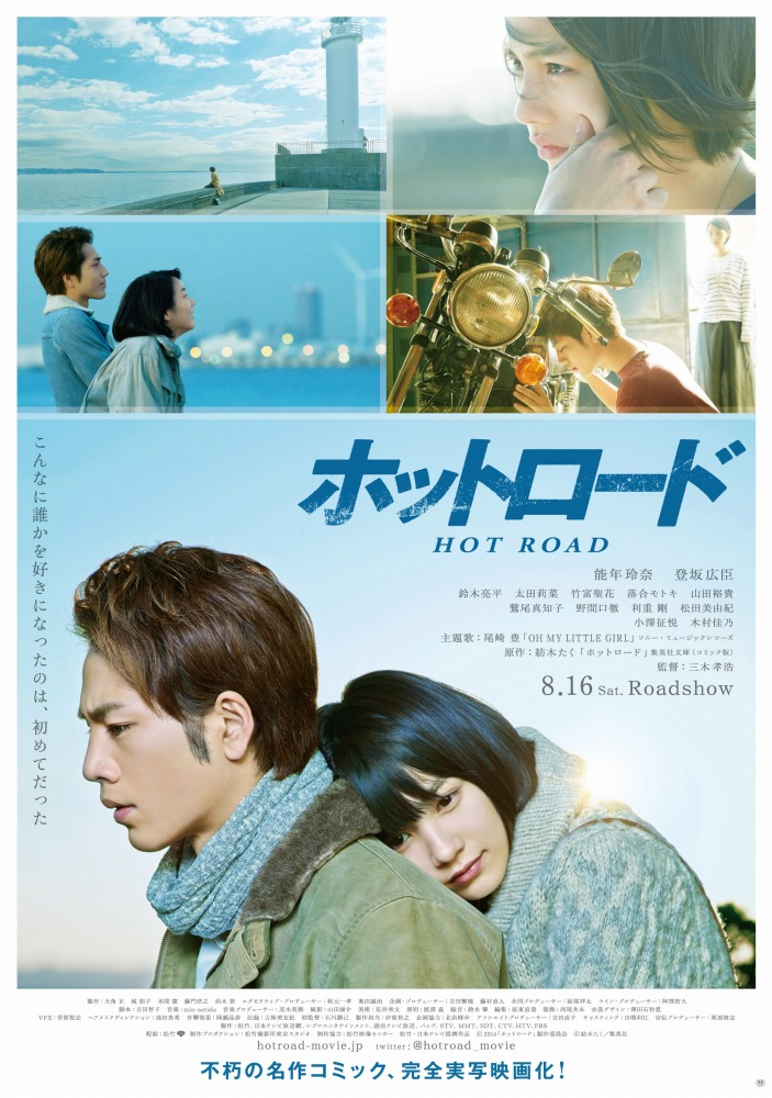 Hot_Road_Poster