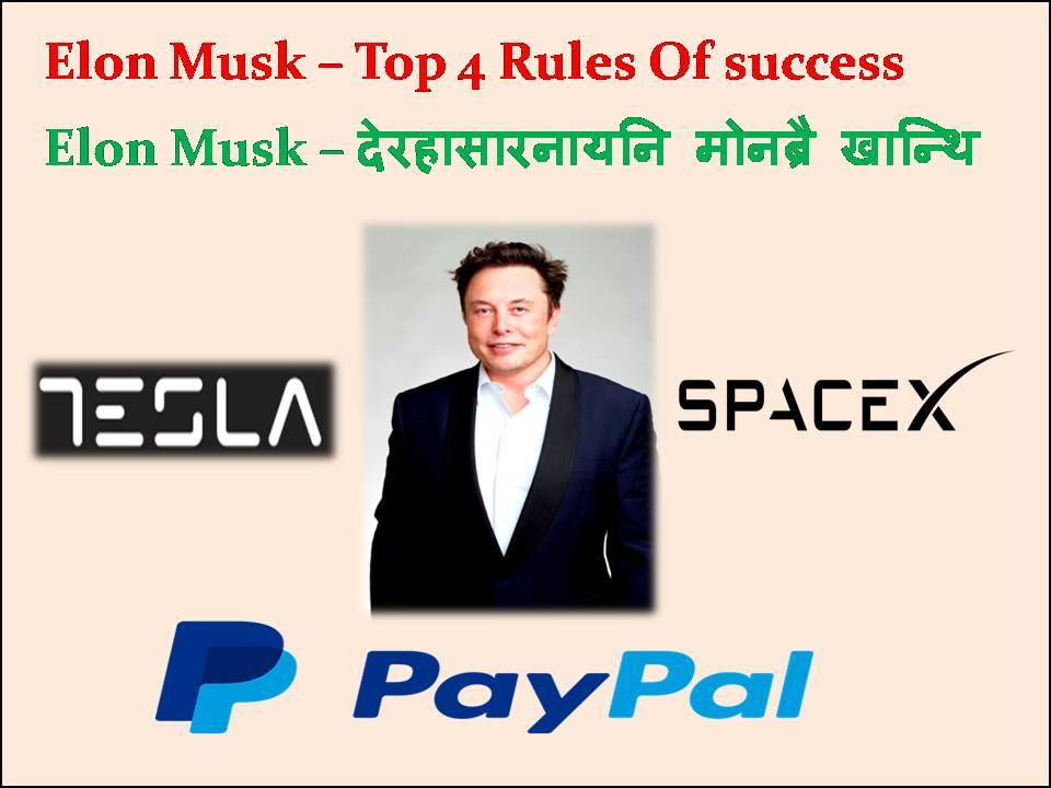 Elon Musk Top 4 Rules Of Success, Elon Musk Success Story