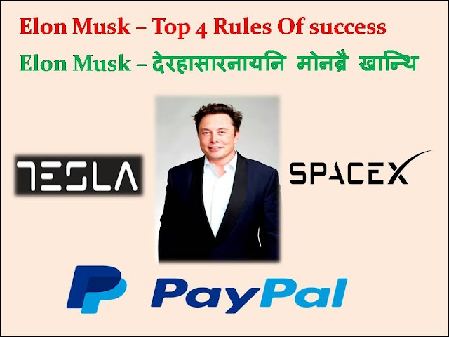 Elon Musk Top 4 Rules Of Success | Elon Musk Success Story