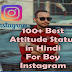 100+ Best Attitude Status in Hindi For Boy Instagram 2021