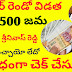 How to check kcr 1500 rupees amount status