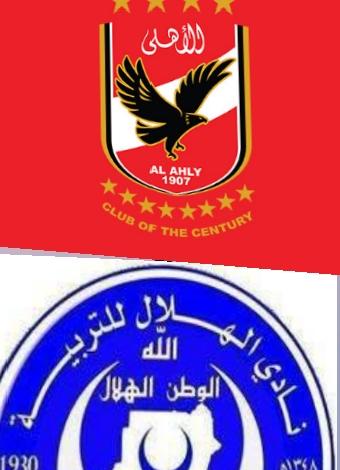 مباراة الأهلى والهلال السودانى فى الخرطوم فى دورى أبطال أفريقيا