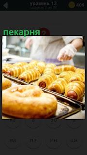 в пекарне на подносах сделана и выложена выпечка