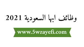 وظائف ابها السعودية 2021