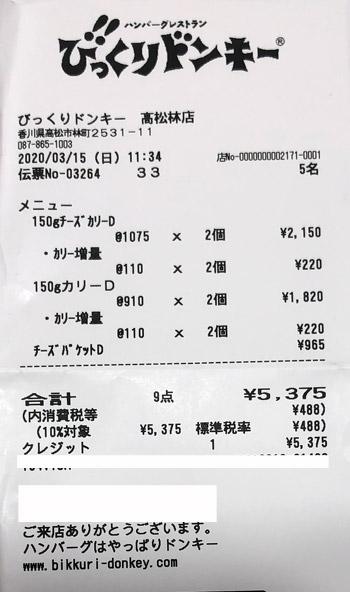 びっくりドンキー 高松林店 2020/3/15 飲食のレシート