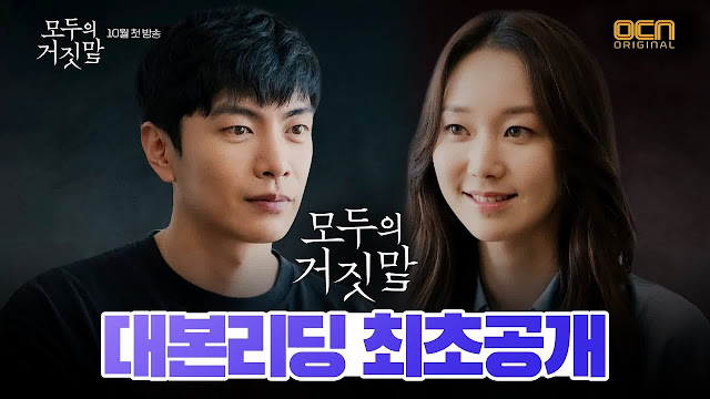 Download Drama Korea The Lies Within Batch Subtitle Indonesia