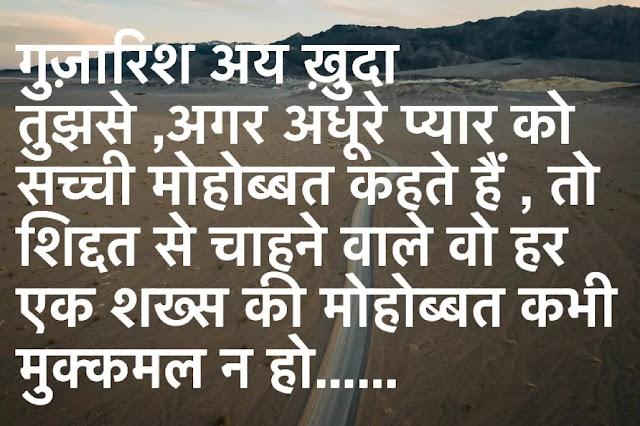 two lines hindi sad shayri