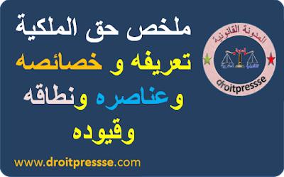 ملخص حق الملكية تعريفه و خصائصه وعناصره ونطاقه وقيوده