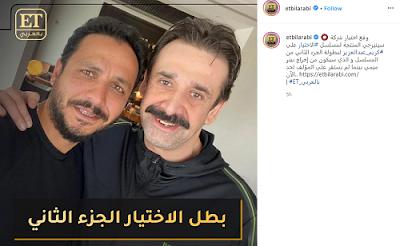 مسلسل الإختيار  بطولة كريم عبد العزيز