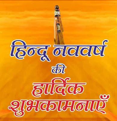 हिन्दू नववर्ष की हार्दिक शुभकामनाए