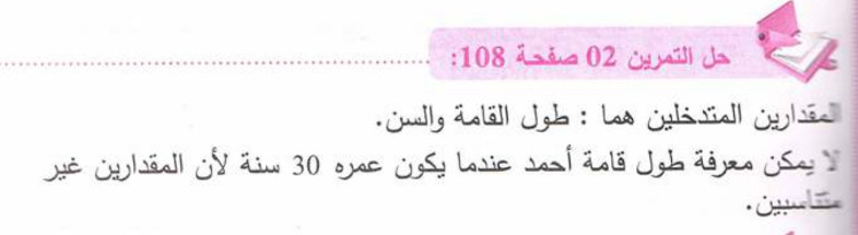 حل تمرين 2 صفحة 108 رياضيات للسنة الأولى متوسط الجيل الثاني