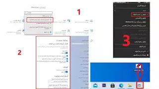 كيفية إستخدام ميزة أسطح مكتب متعددة في ويندوز 10 ( Multiple desktops)