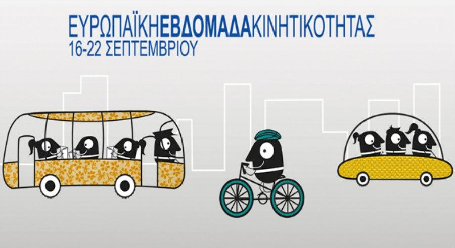 «Ημέρα χωρίς αυτοκίνητο» και ποικίλες δράσεις του Δήμου Λαρισαίων  για την «Ευρωπαϊκή Εβδομάδα Κινητικότητας 2019»