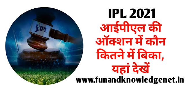 आईपीएल 2021 में कौन खिलाड़ी कितने में बिका - IPL 2021 Auction Koun Kitne me Bika