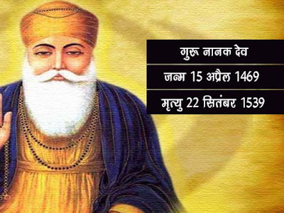 गुरु नानक देव के बारे में महत्वपूर्ण जानकारी   Important Fact About Guru Nanak in Hindi