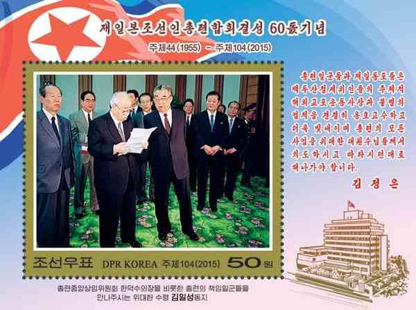 DPRK Commemorative Stamp