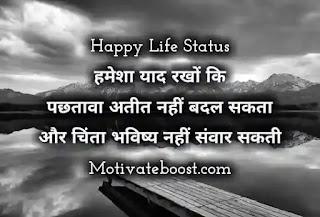 Emotional feelings Happy Life Status In Hindi