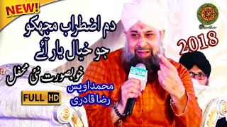 Dam e Izterab Mujko by Owais Raza Qadri | Latest Full HD Mehfil e Naat 2018 at Faisalabad