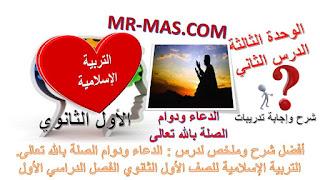 أفضل شرح وملخص لدرس الدعاء ودوام الصلة بالله تعالى. التربية الإسلامية للصف الأول الثانوي الفصل الدراسي الأول