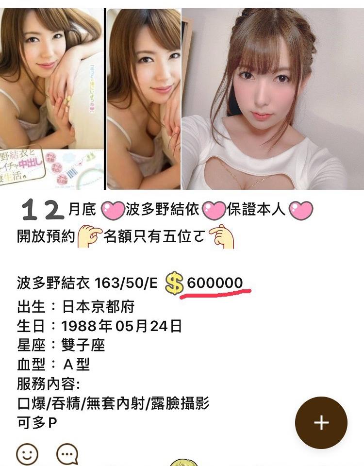波多野结衣月底到台湾?一次60万?