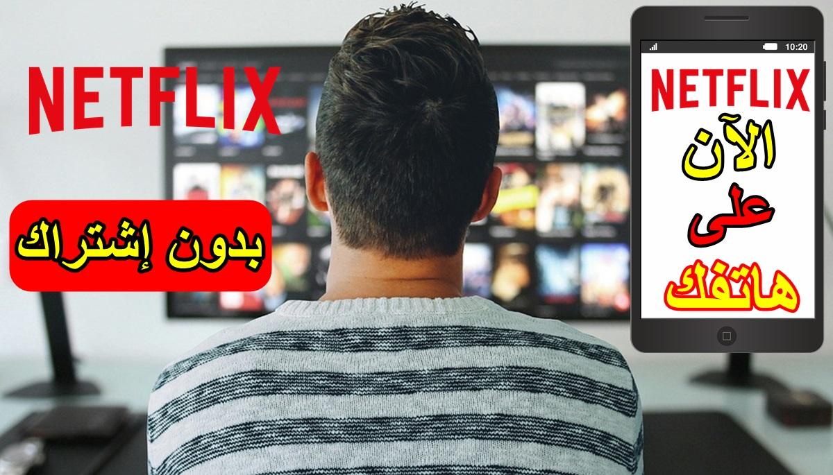 لن تحتاج إلى حساب نتفليكس Netflix بعد الآن مع تطبيق Netflix Mod المشهور بآخر إصداره 2019