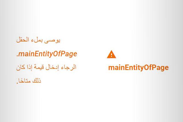 اصلاح خطاء mainEntityOfPage الرجاء إدخال قيمة إذا كان ذلك متاحا