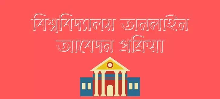 ৭ কলেজে অনলাইনে আবেদন করার নিয়ম   collegeadmission.eis.du.ac.bd