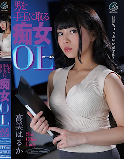 GENM-035 Slut OL Takami Haruka Takes A Man In The Ball