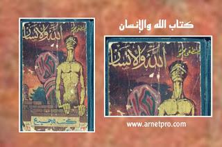 تحميل كتاب الله والإنسان pdf تأليف مصطفى محمود - فولة بوك