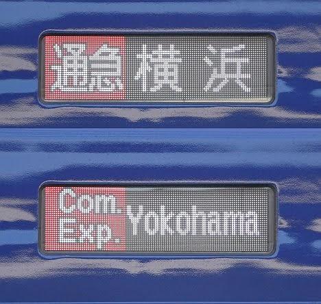 相模鉄道 通勤急行 横浜行き4 8000系NB