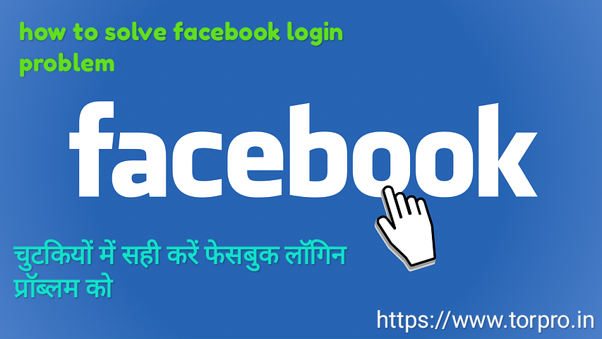 How to sovle facebook login problem? With full information in hindi