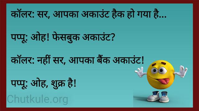 ajab gajab chutkule hindi