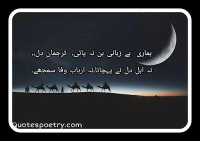 Sad Poetry , urdu Sad Poetry, 2 lines Poetry, urdu Poetry, new Poetry