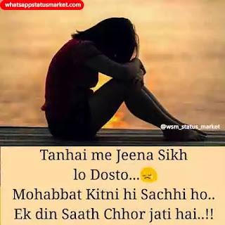 tanhai ki shayari image