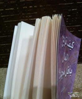 تحميل كتاب كيف تربح المال بأقل مجهود! pdf تركي الدخيل